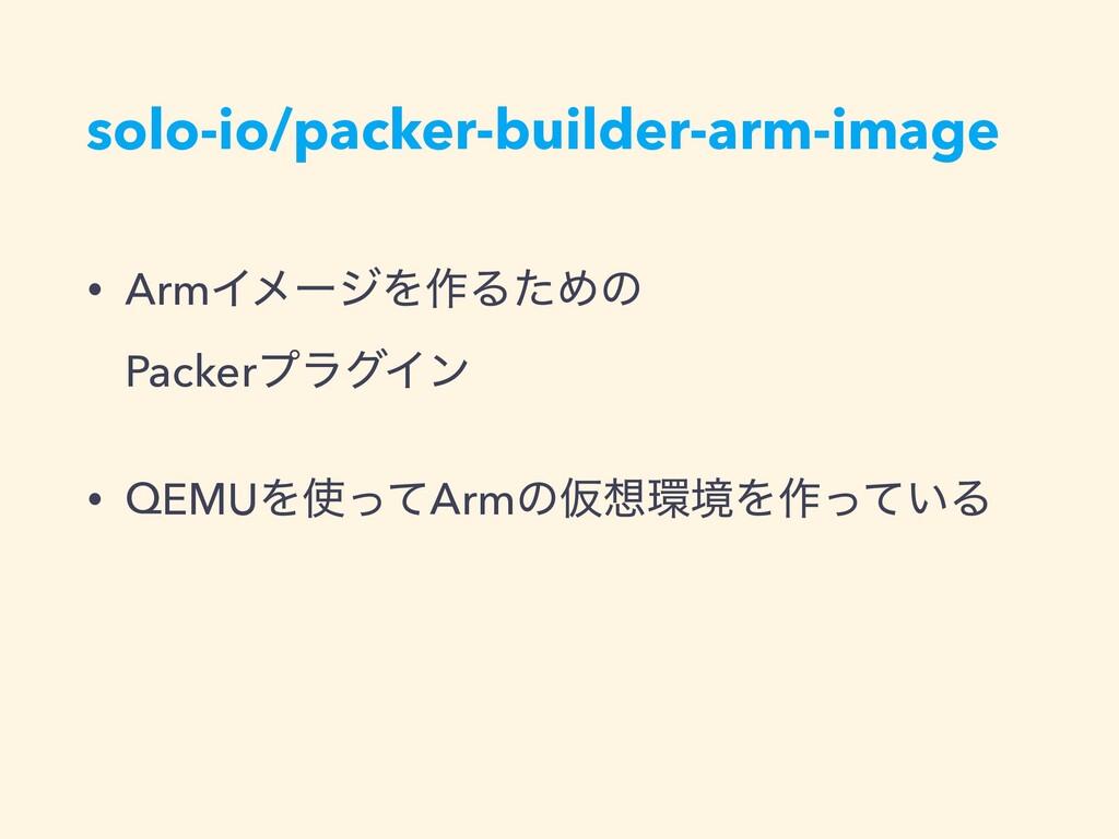 solo-io/packer-builder-arm-image • ArmΠϝʔδΛ࡞ΔͨΊ...