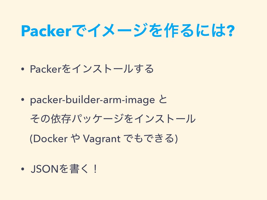 PackerͰΠϝʔδΛ࡞Δʹ? • PackerΛΠϯετʔϧ͢Δ • packer-bu...
