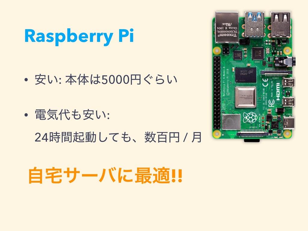 Raspberry Pi • ͍҆: ຊମ5000ԁ͙Β͍ • ిؾ͍҆:  24ؒ...