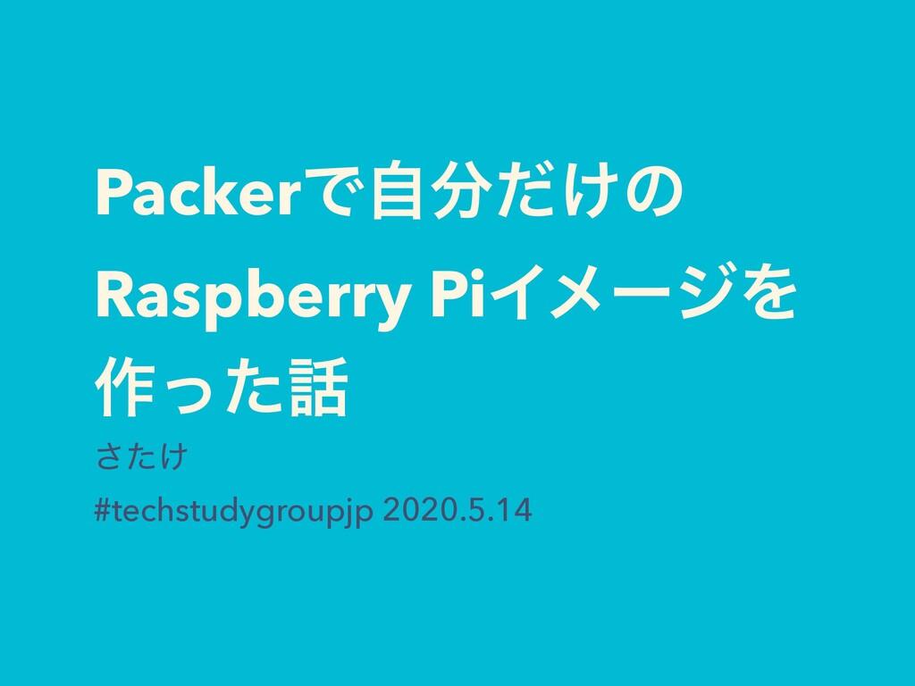 PackerͰ͚ࣗͩͷ Raspberry PiΠϝʔδΛ ࡞ͬͨ ͚ͨ͞ #techst...