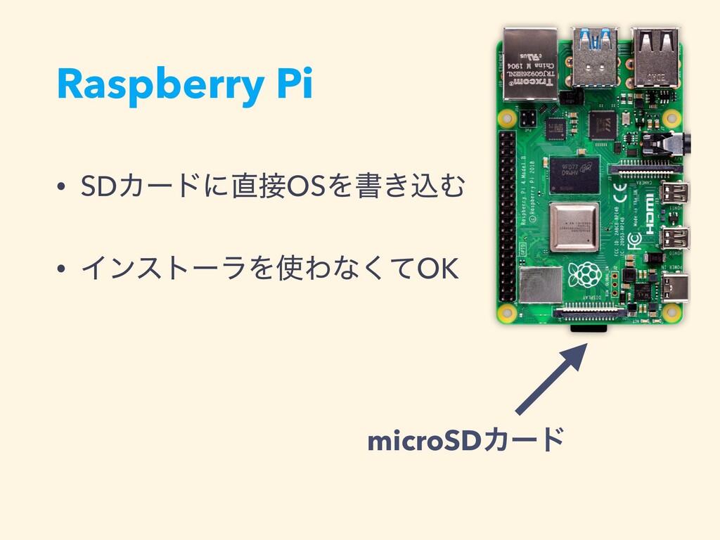 Raspberry Pi • SDΧʔυʹOSΛॻ͖ࠐΉ • ΠϯετʔϥΛΘͳͯ͘OK...