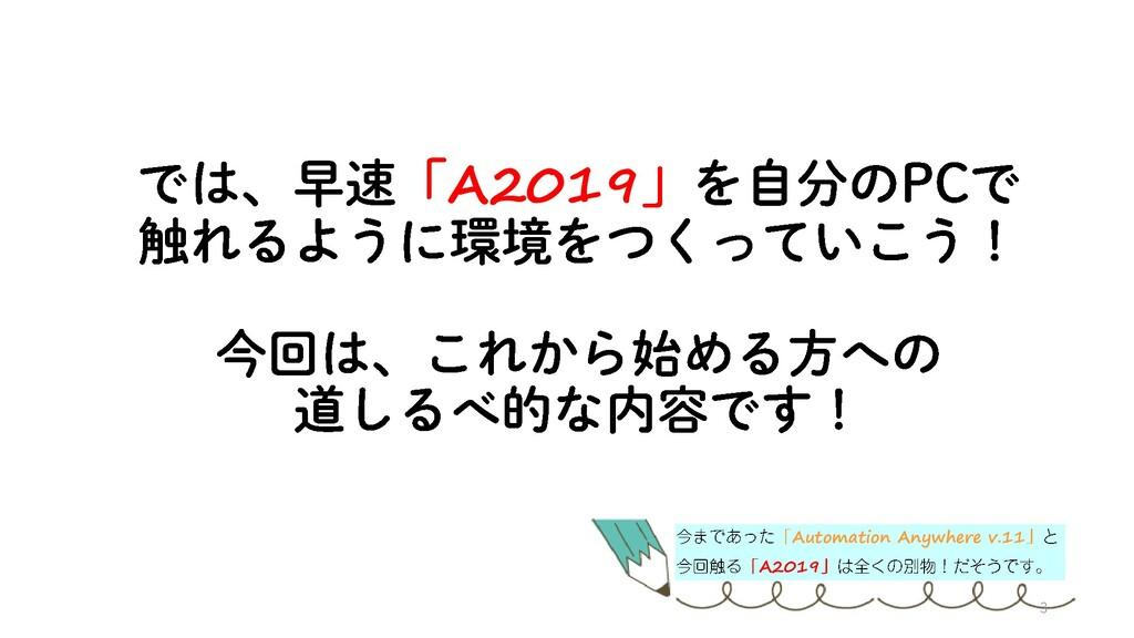 A2019 Automation Anywhere v.11 A2019 3