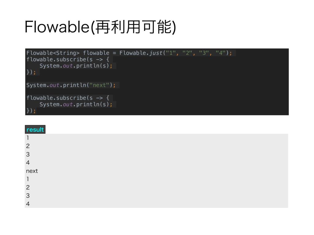 'MPXBCMF ࠶ར༻Մ  Flowable<String> flowable = Flo...