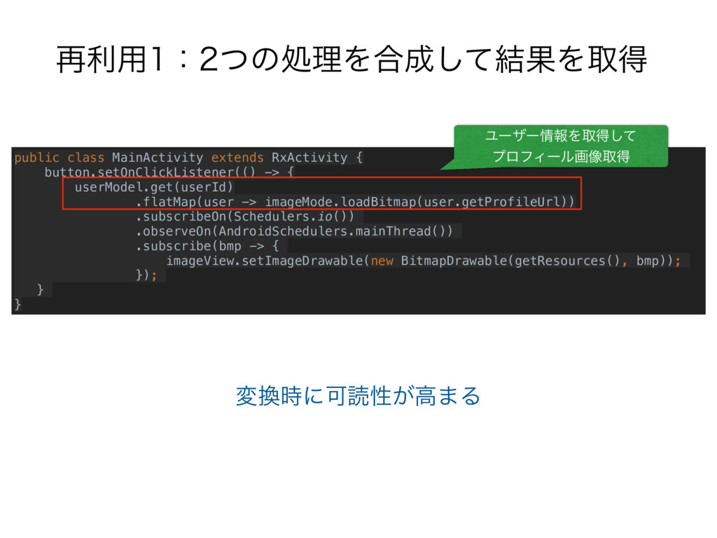 public class MainActivity extends RxActivity { ...