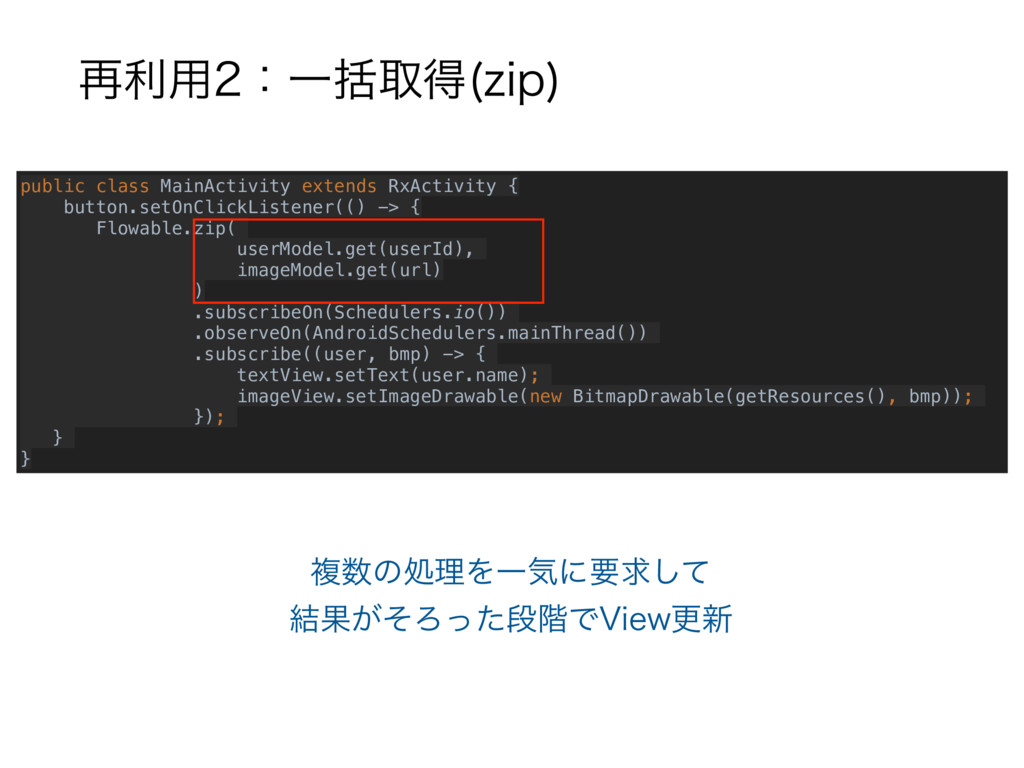 ࠶ར༻ɿҰׅऔಘ [JQ  public class MainActivity extend...