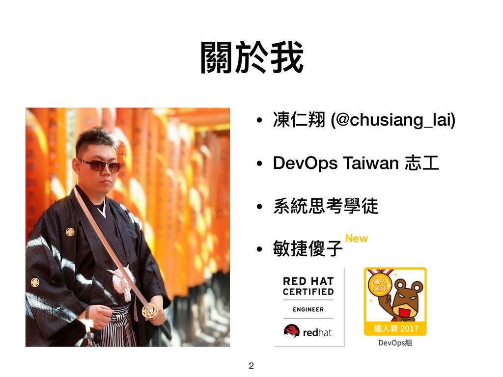 關於我 • 凍仁翔 (@chusiang_lai) • DevOps Taiwan 志⼯工 •...
