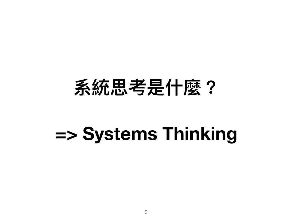 系統思考是什什麼? => Systems Thinking 3