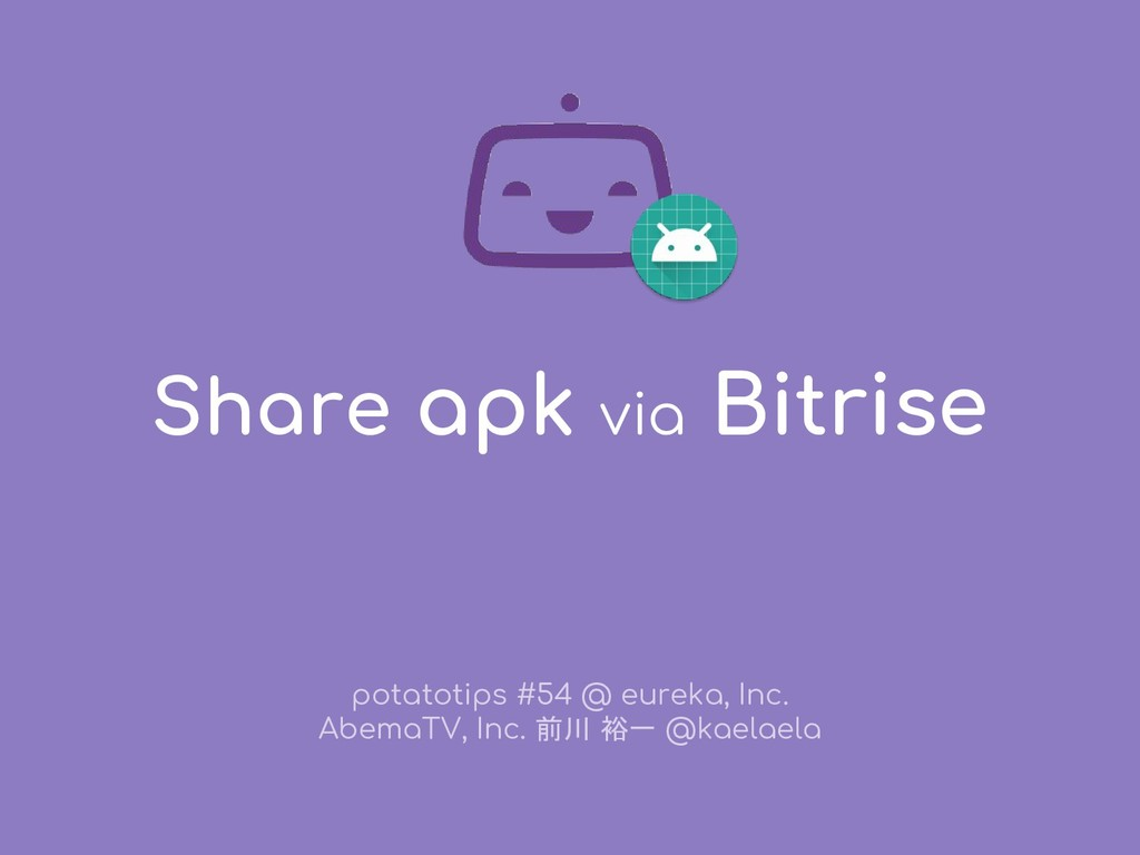 Share apk via Bitrise potatotips #54 @ eureka, ...