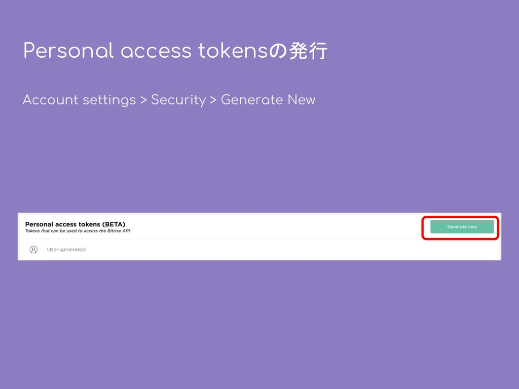 Personal access tokensの発行 Account settings > Se...