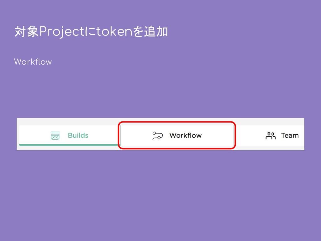 対象Projectにtokenを追加 Workflow