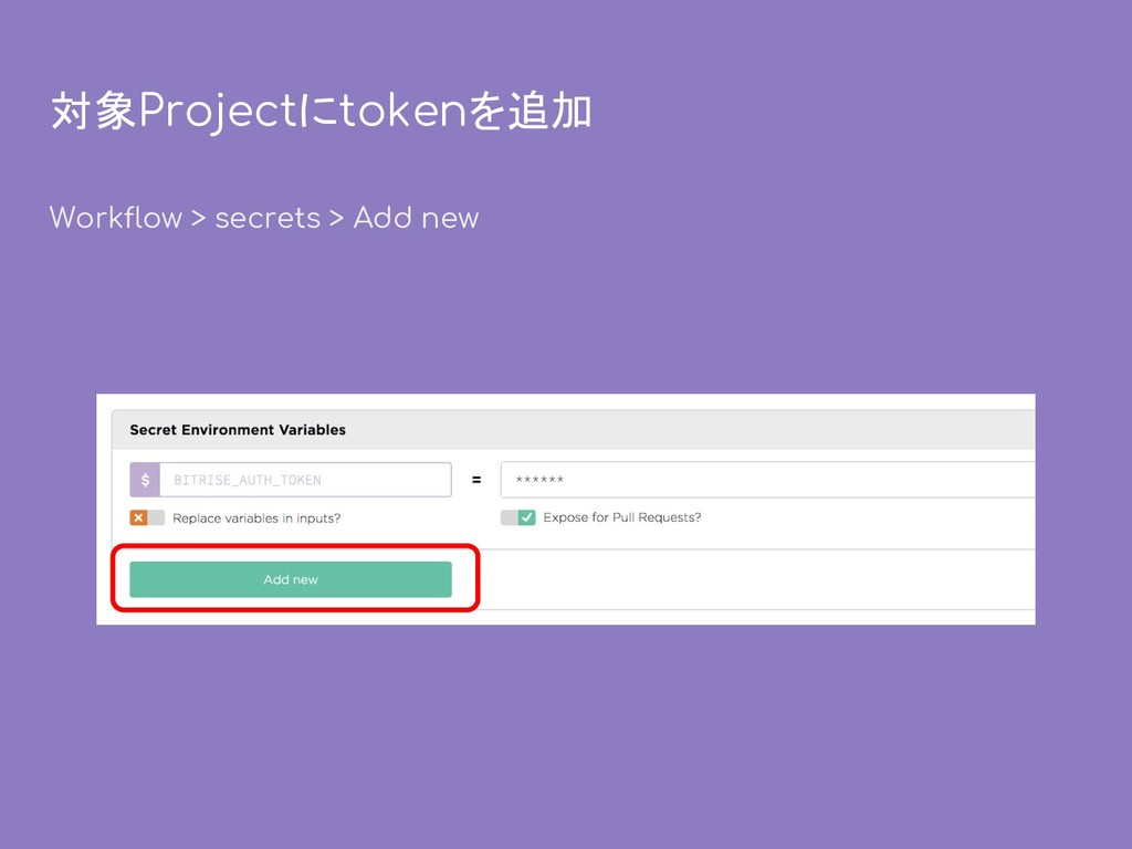 対象Projectにtokenを追加 Workflow > secrets > Add new