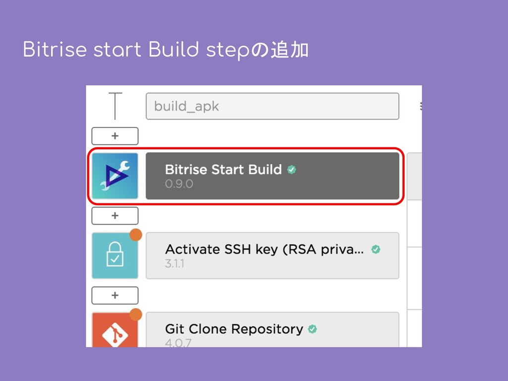 Bitrise start Build stepの追加