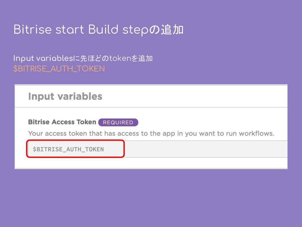Bitrise start Build stepの追加 Input variablesに先ほど...