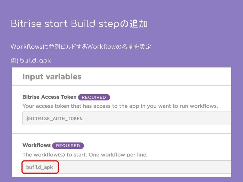 Bitrise start Build stepの追加 Workflowsに並列ビルドするWo...