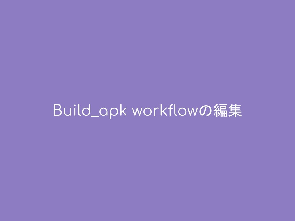 Build_apk workflowの編集