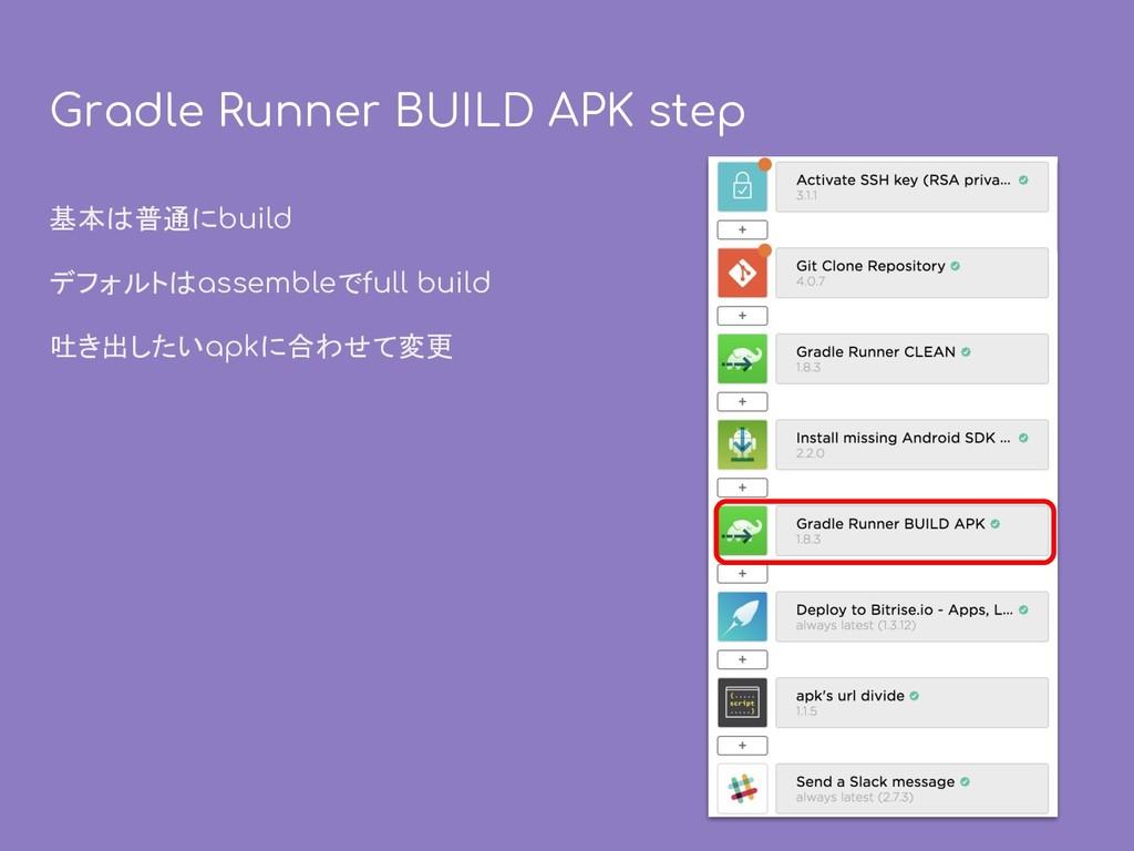 Gradle Runner BUILD APK step 基本は普通にbuild デフォルトは...