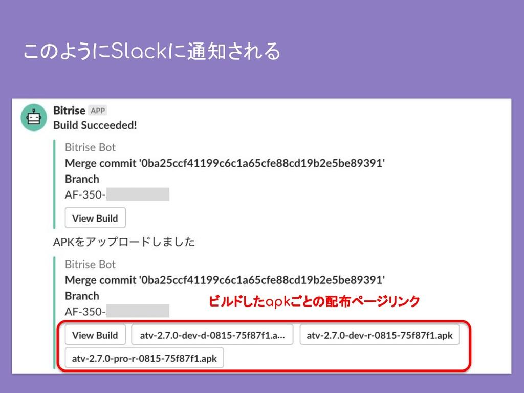 このようにSlackに通知される ビルドしたapkごとの配布ページリンク