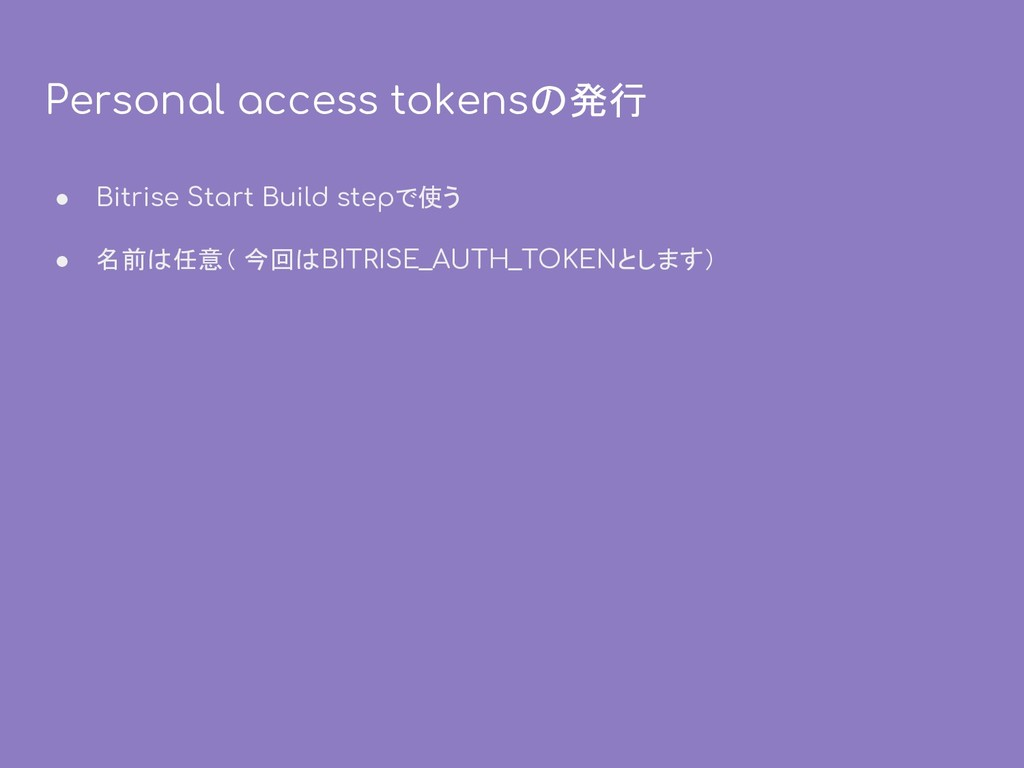 Personal access tokensの発行 ● Bitrise Start Build...