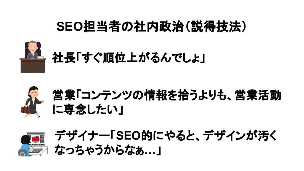SEO担当者の社内政治(説得技法) 社長「すぐ順位上がるんでしょ」 営業「コンテンツの情報を拾...