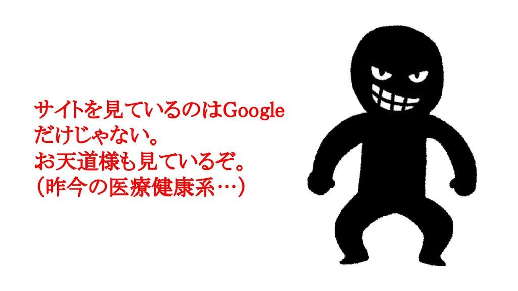 サイトを見ているのはGoogle だけじゃない。 お天道様も見ているぞ。 (昨今の医療健康系…)