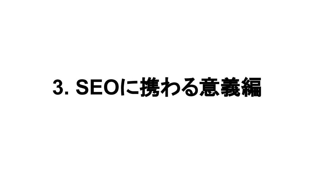 3. SEOに携わる意義編