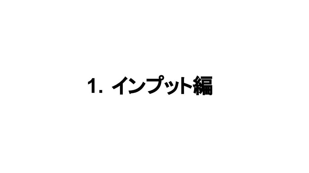 1. インプット編
