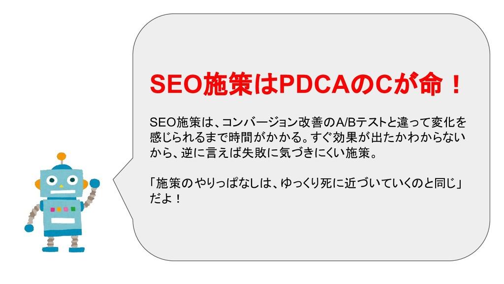 SEO施策はPDCAのCが命! SEO施策は、コンバージョン改善のA/Bテストと違って変化を ...