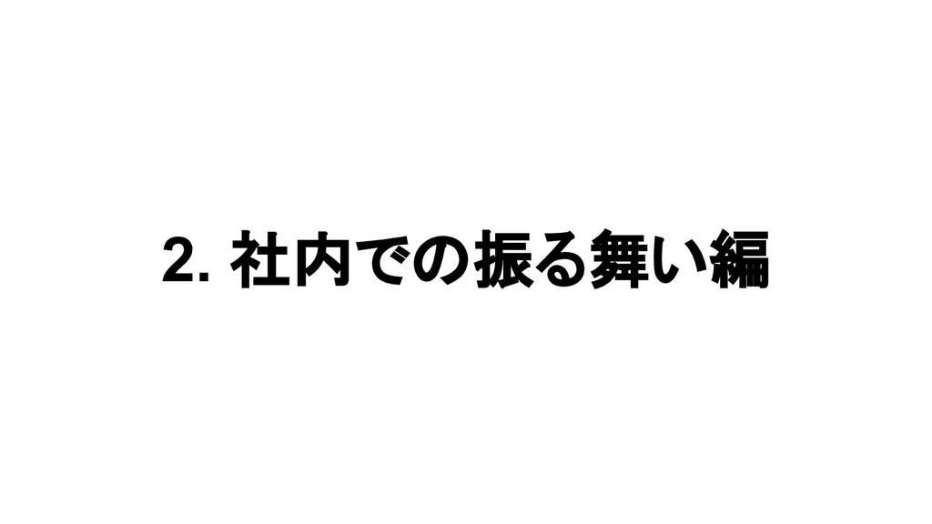 2. 社内での振る舞い編