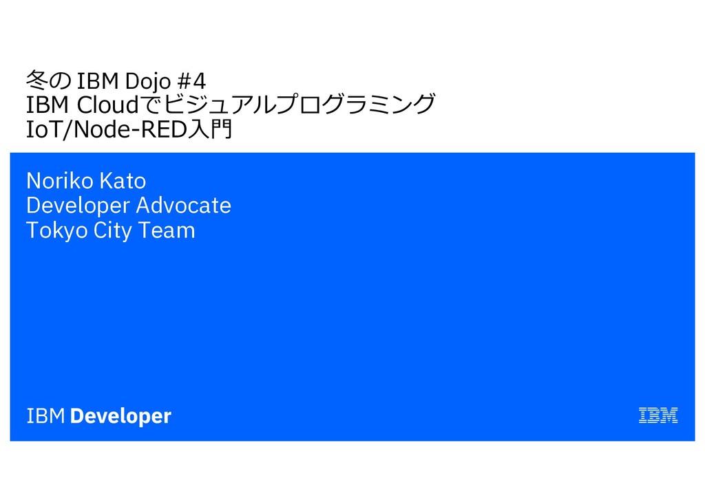 冬の IBM Dojo #4 IBM Cloudでビジュアルプログラミング IoT/Node-...