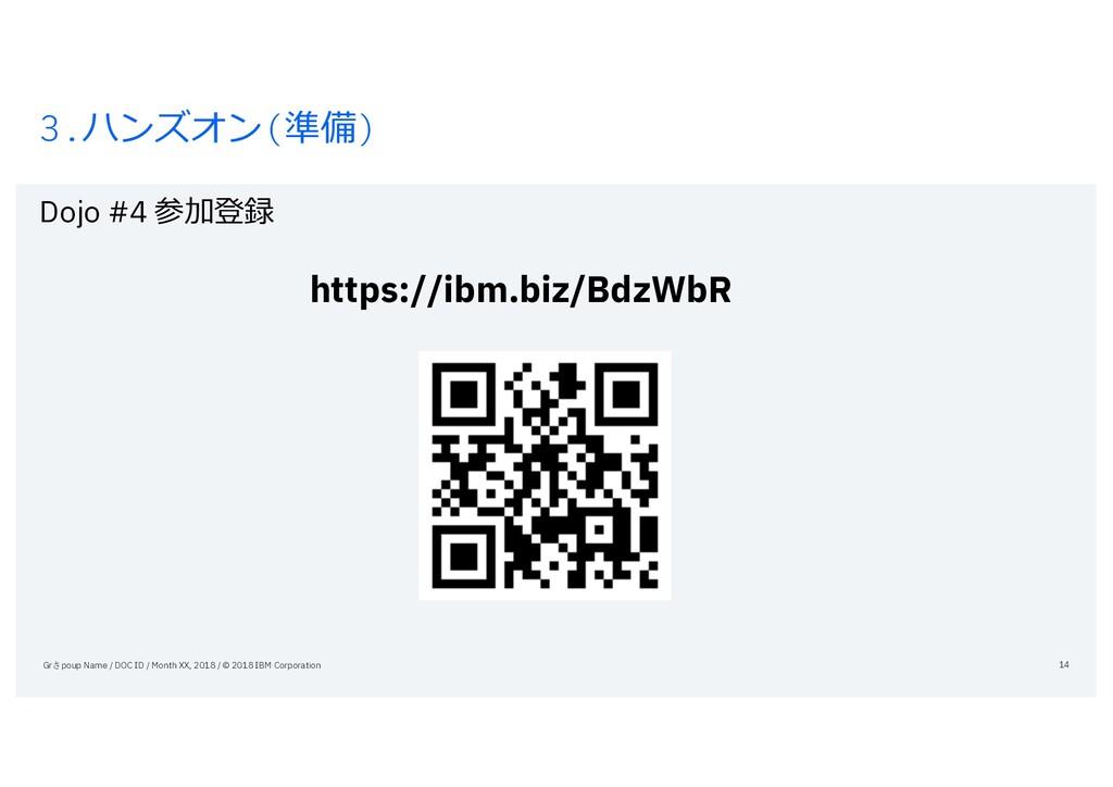 3.ハンズオン(準備) Dojo #4 参加登録 https://ibm.biz/BdzWbR...