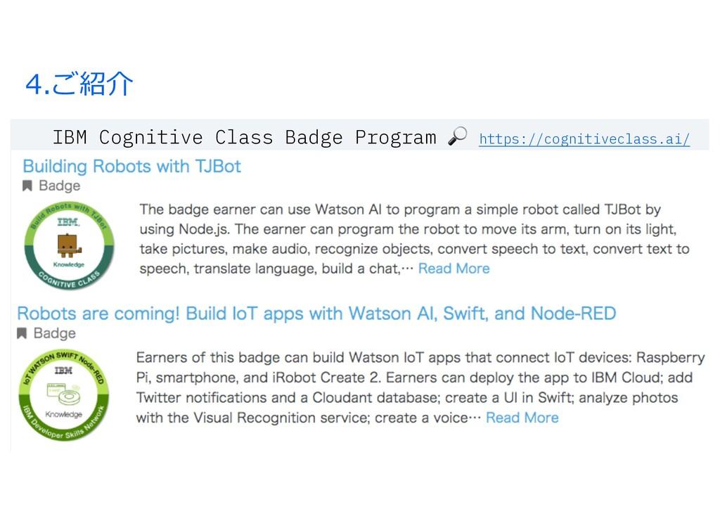 4.ご紹介 IBM Cognitive Class Badge Program  https:...