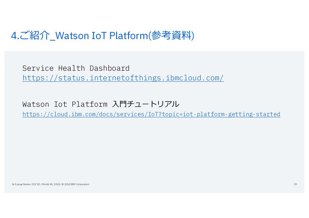 4.ご紹介_Watson IoT Platform(参考資料) Service Health ...