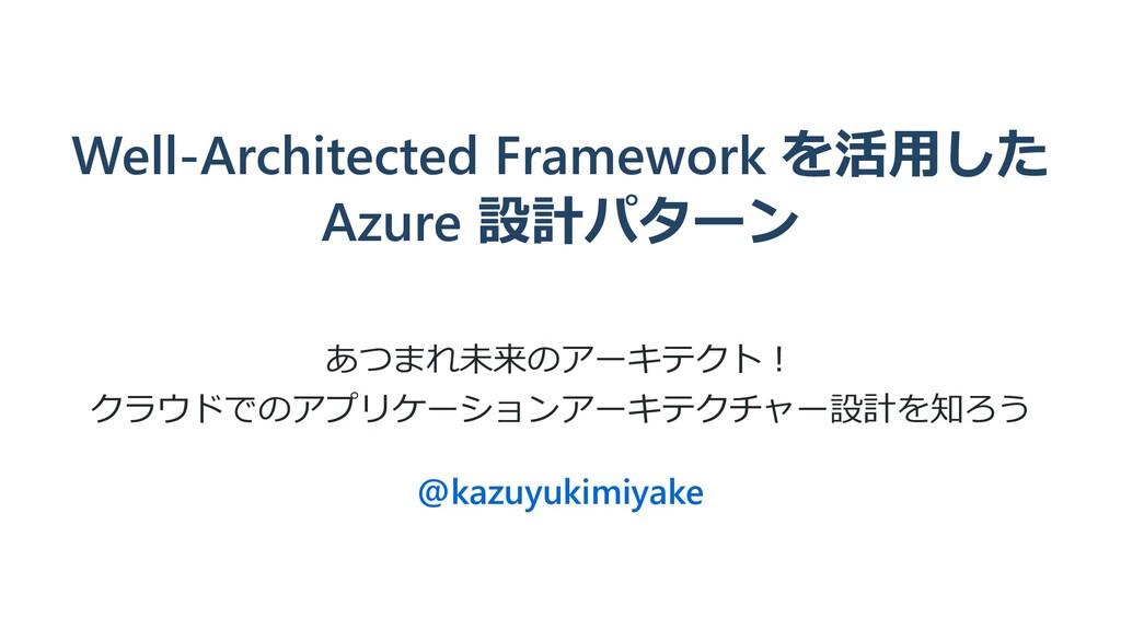 Well-Architected Framework を活⽤した Azure 設計パターン あ...