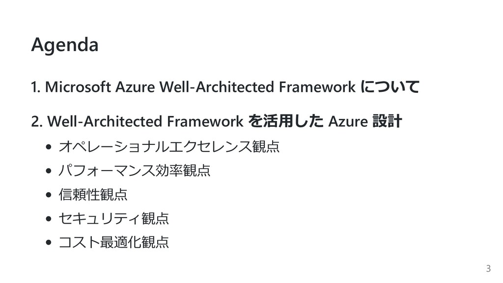 Agenda 1. Microsoft Azure Well-Architected Fram...