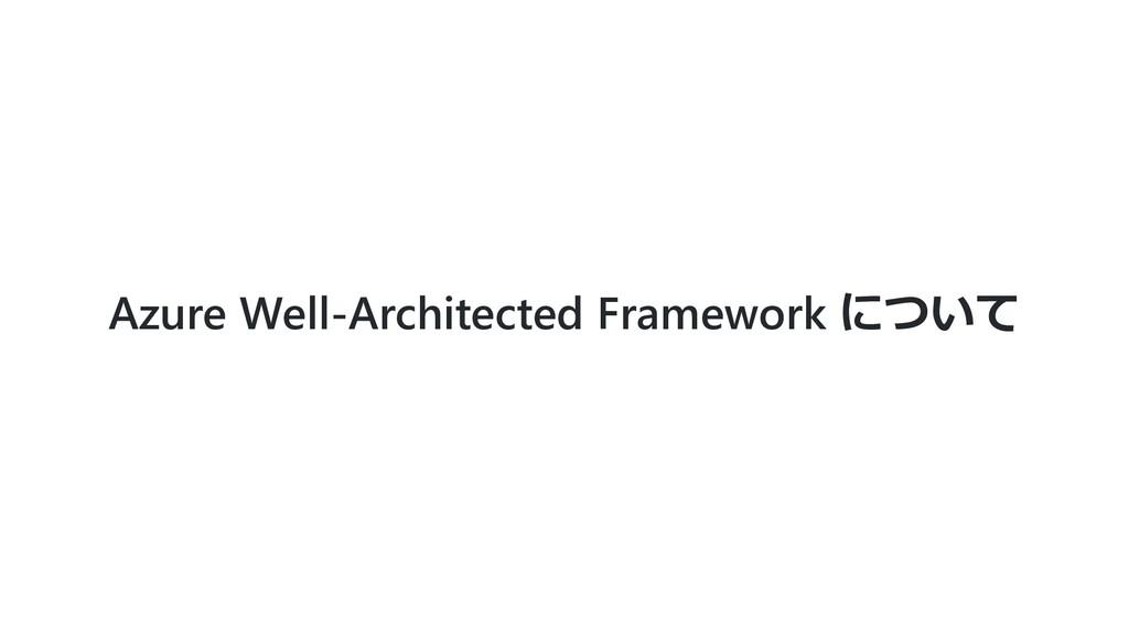 Azure Well-Architected Framework について
