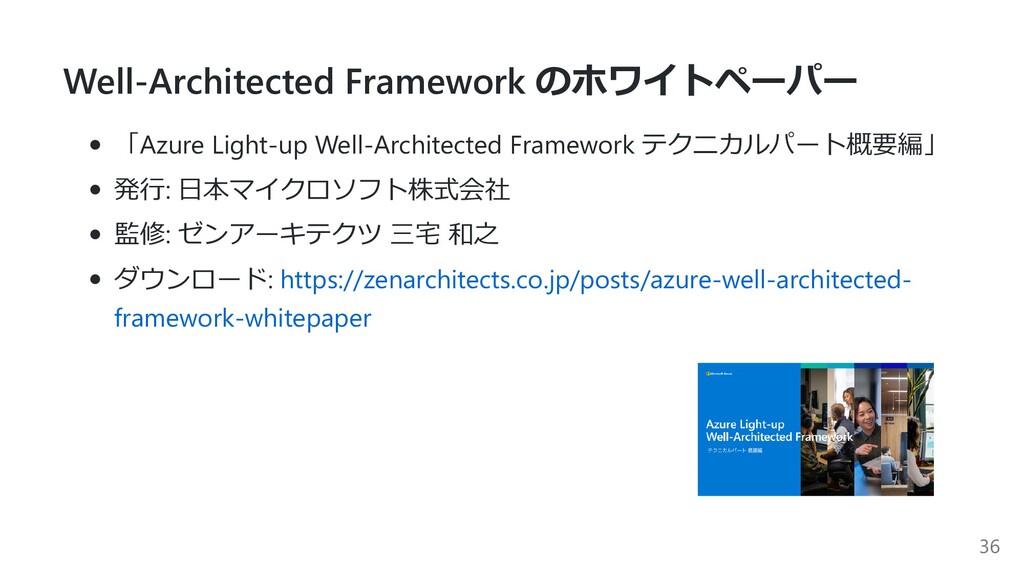 Well-Architected Framework のホワイトペーパー 「Azure Lig...