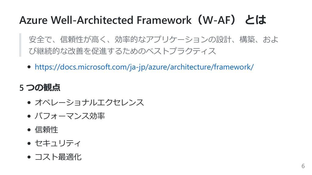 Azure Well-Architected Framework(W-AF) とは 安全で、信...