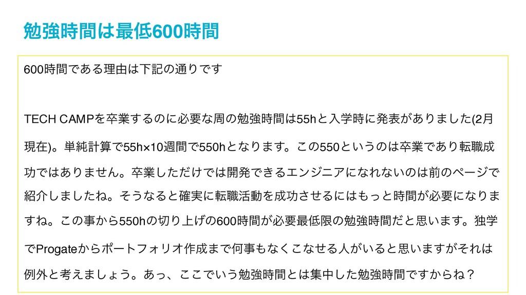 ษڧؒ࠷600ؒ 600ؒͰ͋Δཧ༝Լهͷ௨ΓͰ͢  TECH CAMPΛଔۀ...