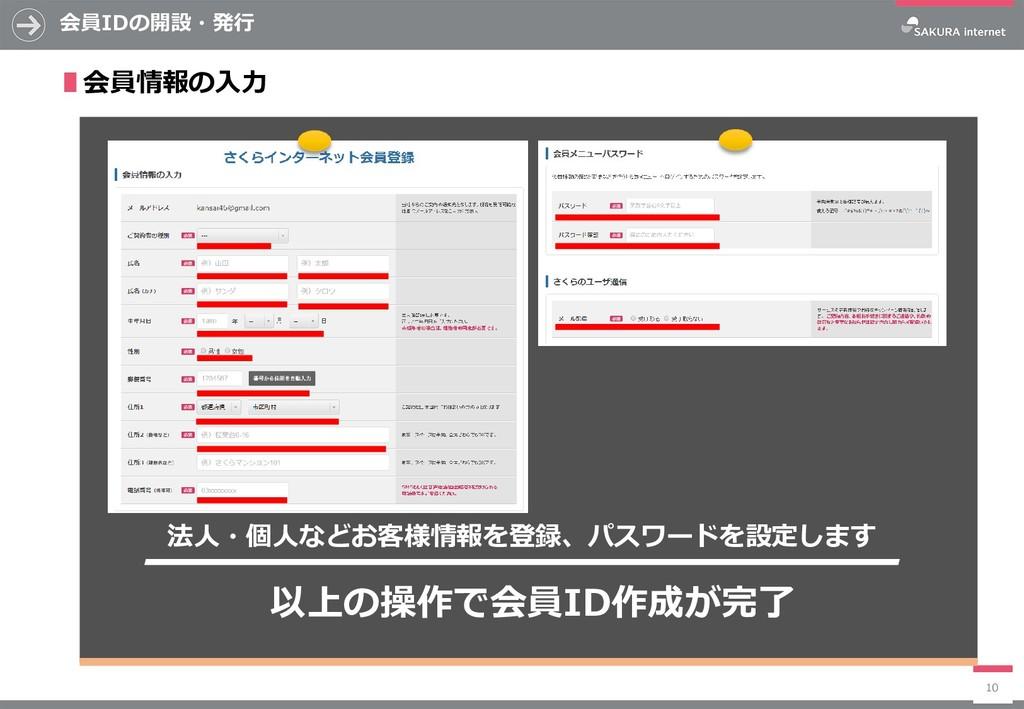 会員IDの開設・発行 10 ∎会員情報の入力 法人・個人などお客様情報を登録、パスワードを設定...