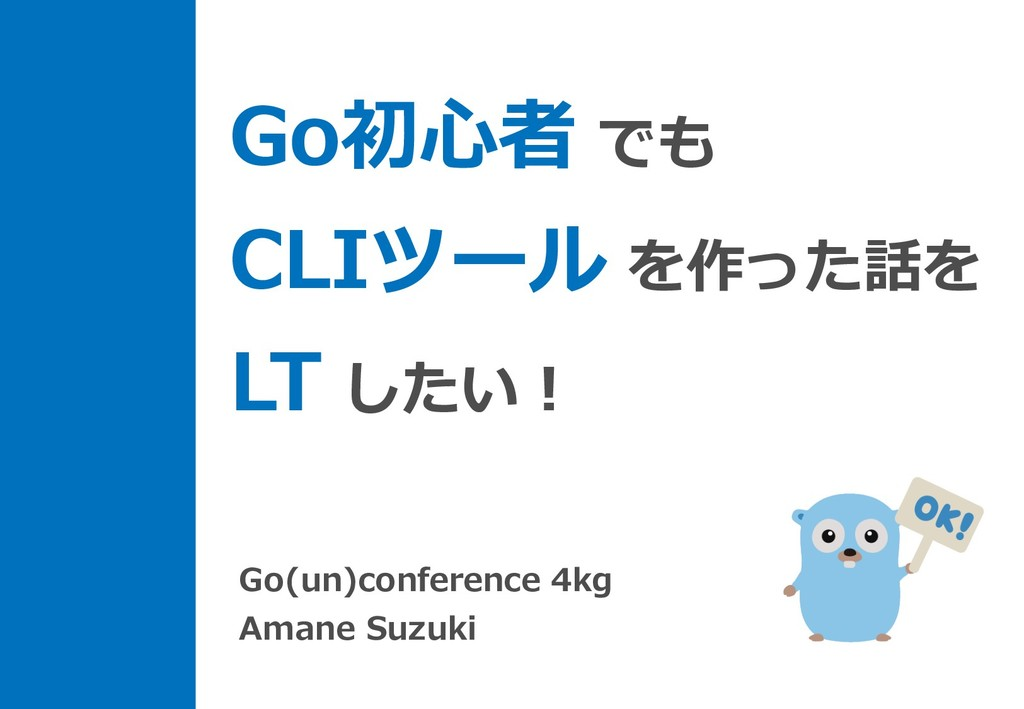 Go初⼼者 でも CLIツール を作った話を LT したい! Go(un)conference...