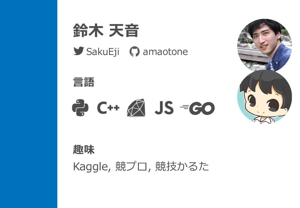 鈴⽊ 天⾳ ⾔語 趣味 Kaggle, 競プロ, 競技かるた SakuEji amaotone