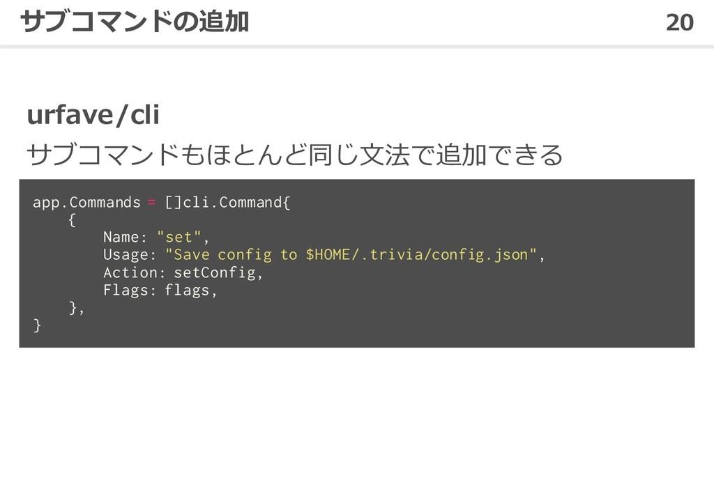 20 サブコマンドの追加 app.Commands = []cli.Command{ { Na...