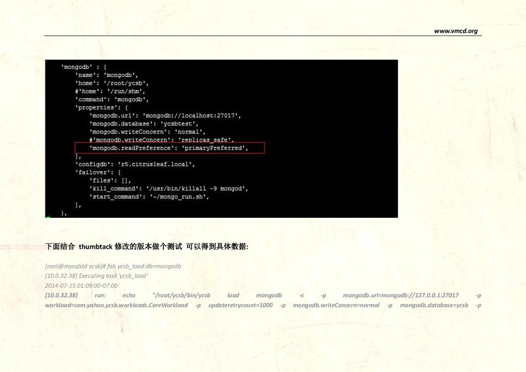 www.vmcd.org 下面结合 thumbtack 修改的版本做个测试 可以得到具体数据:...