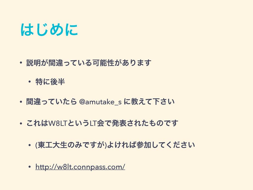 ͡Ίʹ • આ໌͕ؒҧ͍ͬͯΔՄੑ͕͋Γ·͢ • ಛʹޙ • ؒҧ͍ͬͯͨΒ @amut...