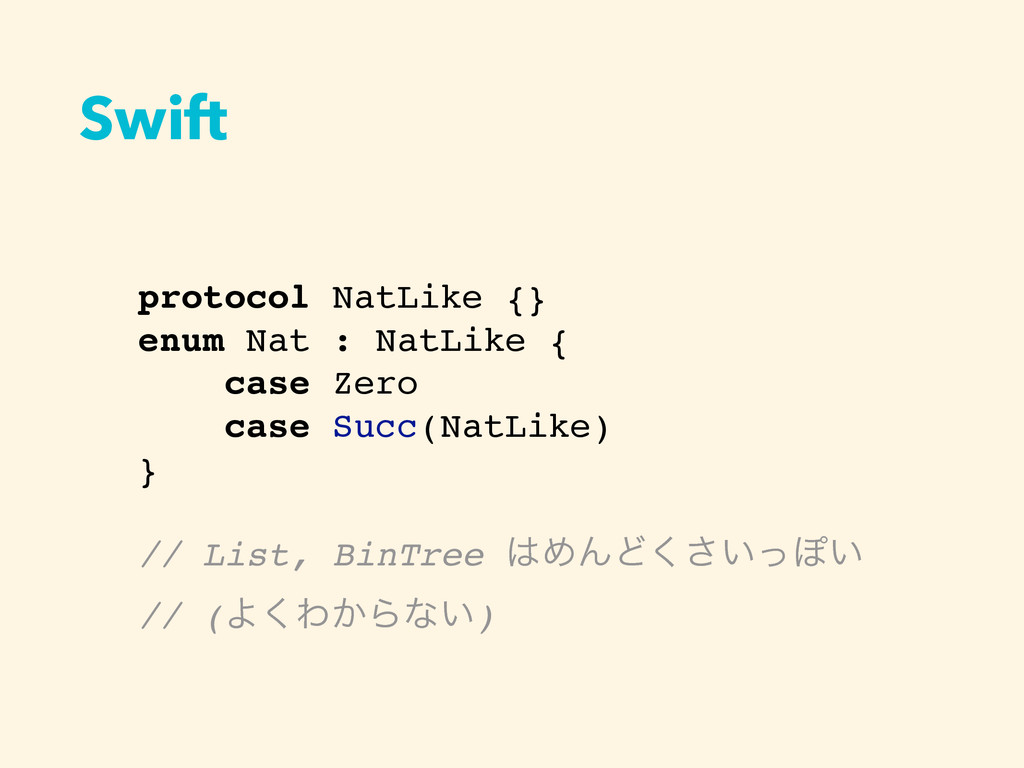 Swift protocol NatLike {} enum Nat : NatLike { ...
