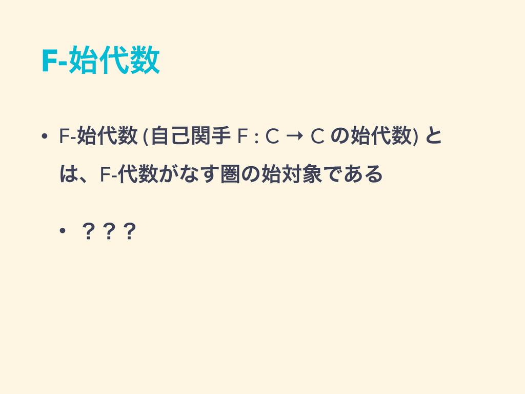 F- • F- (ࣗݾؔख F : C → C ͷ) ͱ ɺF-͕ͳ͢...