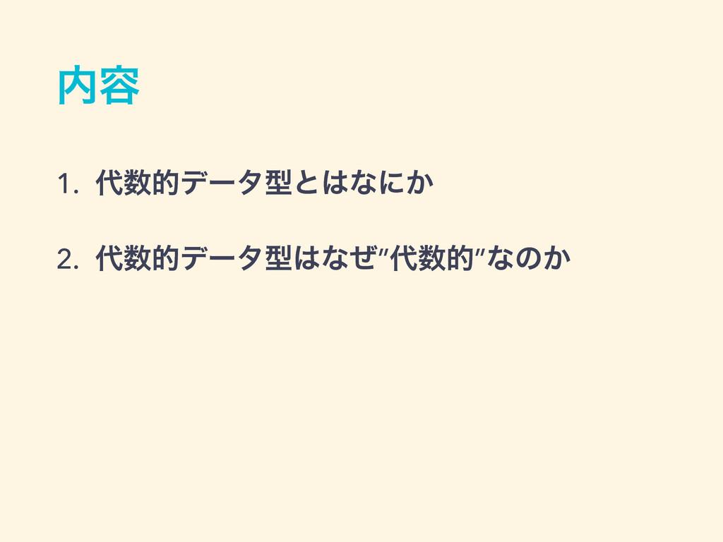 """༰ 1. తσʔλܕͱͳʹ͔ 2. తσʔλܕͳͥ""""త""""ͳͷ͔"""