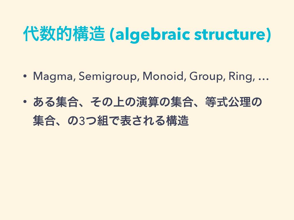 తߏ (algebraic structure) • Magma, Semigroup,...