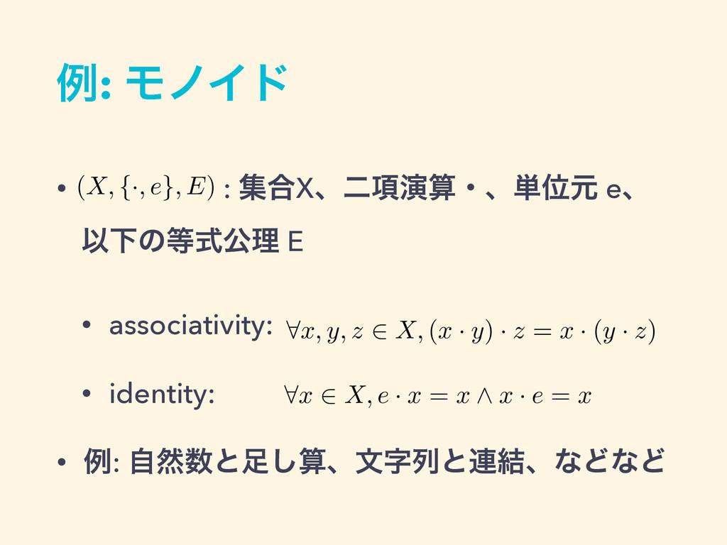 ྫ: ϞϊΠυ • : ू߹Xɺೋ߲ԋɾɺ୯Ґݩ eɺ ҎԼͷࣜެཧ E • associ...