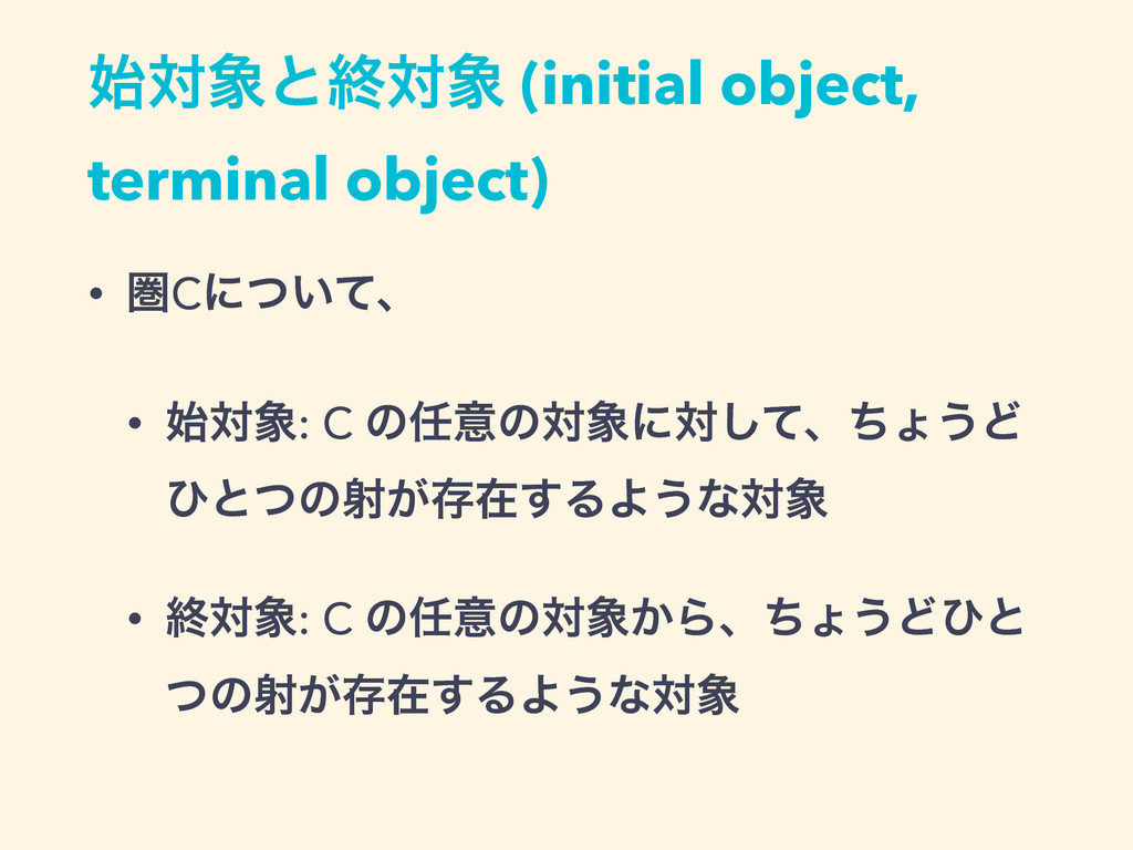 ରͱऴର (initial object, terminal object) • ݍCʹ...